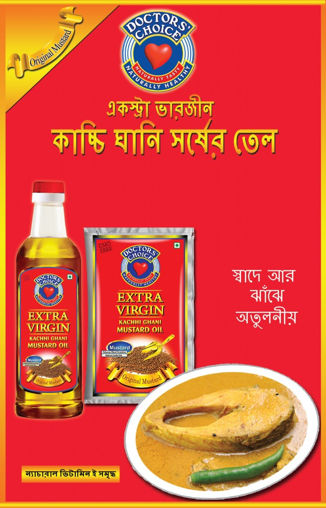 Extra Virgin Mustard Oil